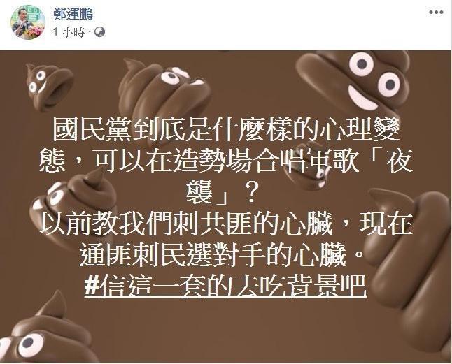 立委鄭運鵬不滿po文,甚至還用「便便」當背景圖,暗諷韓國瑜及韓粉「信這一套的去吃背景吧。」(翻攝自鄭運鵬臉書)