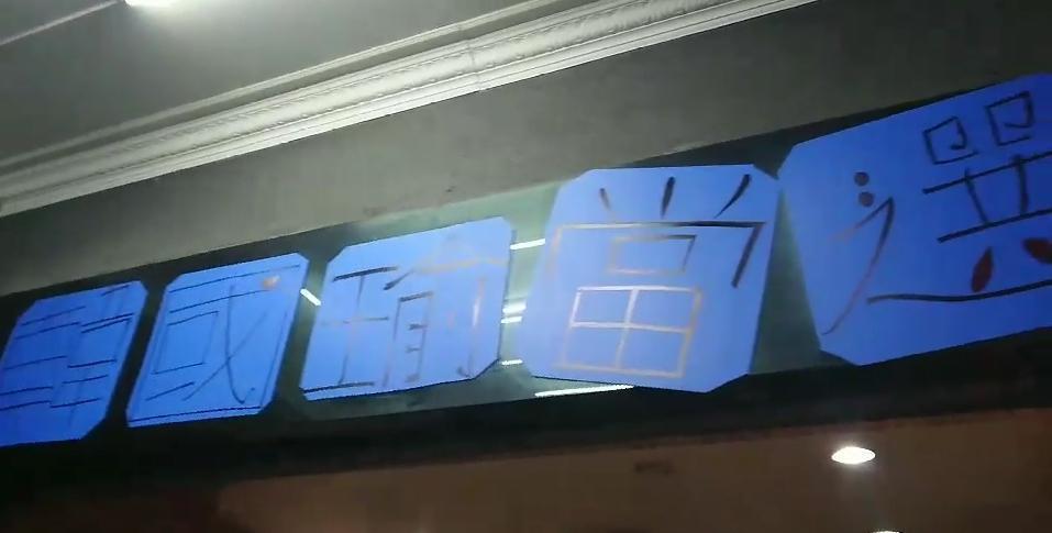 店門口就貼著韓國瑜當選的標語,成了吸睛的廣告。(翻攝網路)
