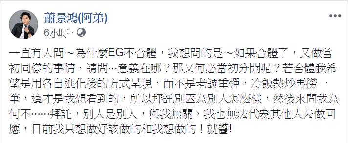 阿弟深夜在臉書對於ENERGY合體的聲浪表達看法。(翻攝自蕭景鴻臉書)