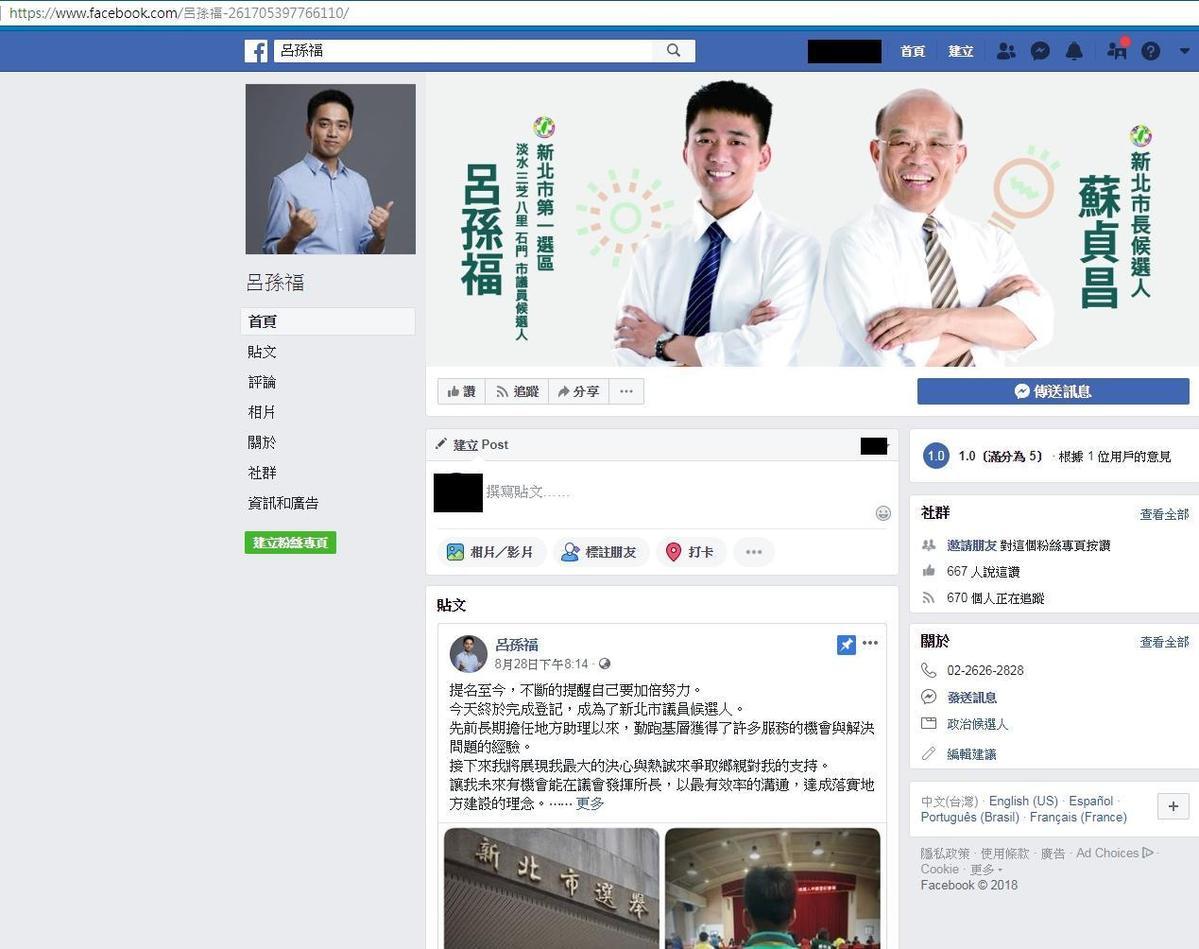 民進黨新北市議員候選人呂孫福的粉絲專頁遭盜用,官方粉專的貼文都原封不動移植。(翻攝畫面)