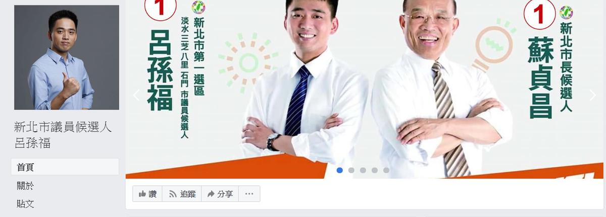 粉絲專頁名稱「新北市議員候選人呂孫福」才是正牌的呂孫福粉絲專頁。(翻攝呂孫福臉書)