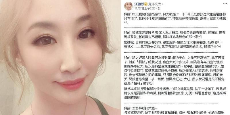 女歌手汪佩蓉在私人臉書發文,透露年近80歲的媽媽住院受到委屈。(翻攝自汪佩蓉臉書)