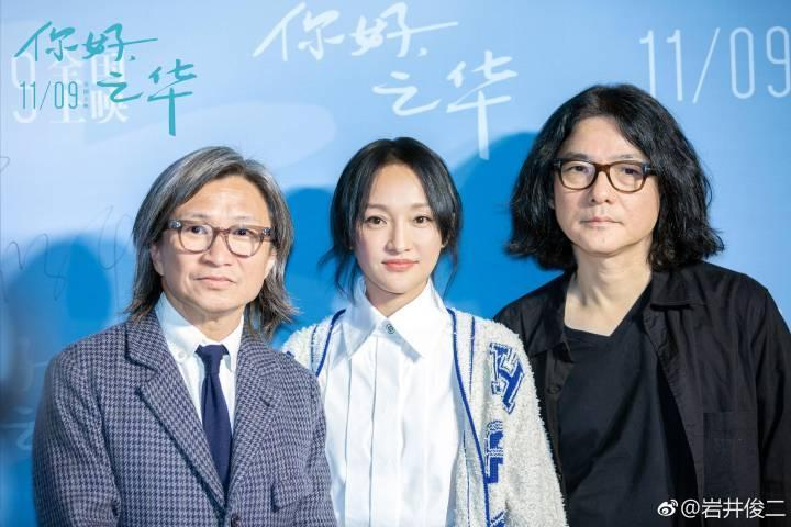 《你好,之華》北京首映禮上陳可辛、周迅、岩井俊二難得同框。(翻攝岩井俊二微博)