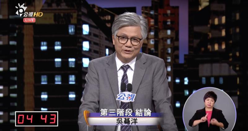台北市長候選人吳蕚洋今(10)日在辯論會中,高唱「愛江山更愛美人」,還推銷起蜂蜜檸檬水。(公共電視Youtube)
