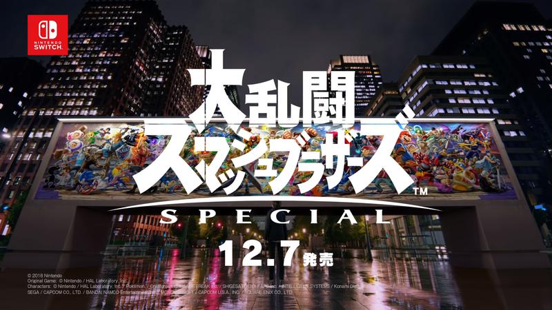 《任天堂名星大亂鬥 特別版》預訂 12 月 7 日全球發售。