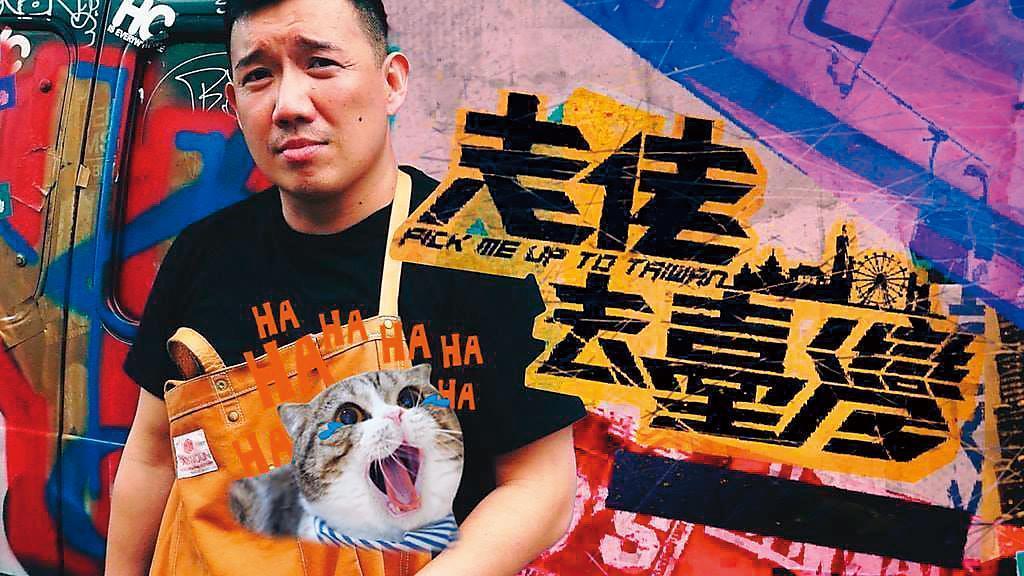杜汶澤今年開新節目《走佬去臺灣》介紹台灣美食,該節目將播畢。傳之後他要繼續拍片朝美食網紅邁進,並邀請黃秋生來當嘉賓。