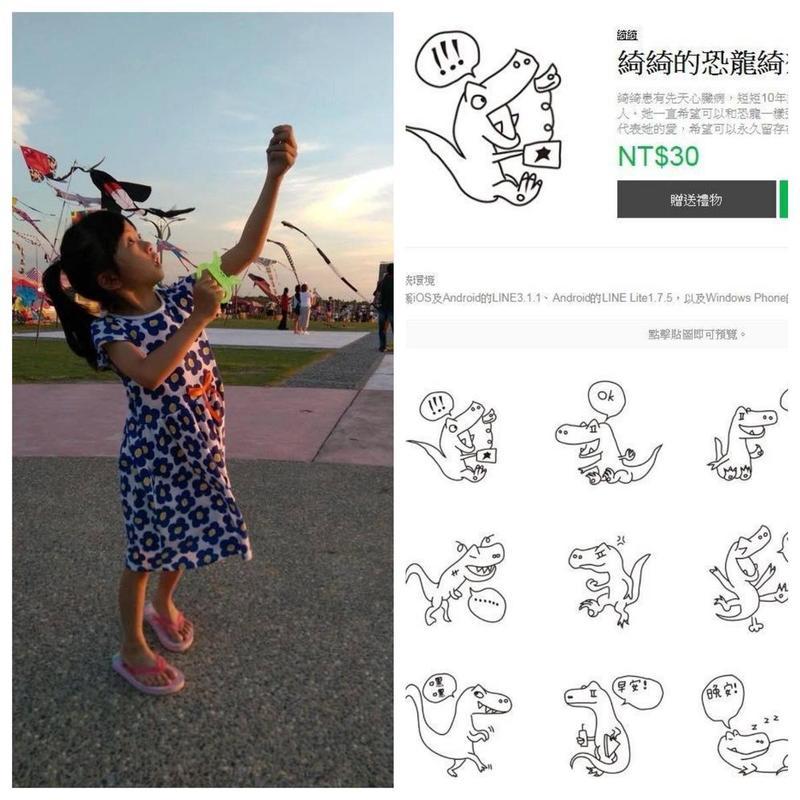 綺綺的恐龍貼圖所得盈餘全數捐給兒童心臟病基金會。