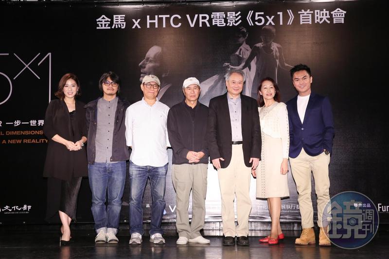 VR電影《5x1》首映會上,導演李安、侯孝賢與監製廖慶松率領5部VR短片的劇組們,一同搶先觀賞《5x1》的精彩片段。