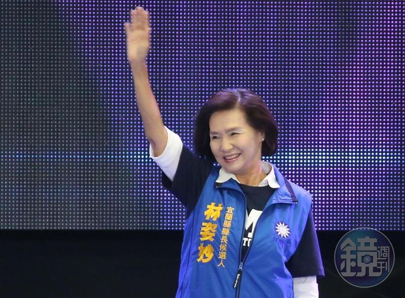 羅東鎮長林姿妙代表國民黨參選宜蘭縣長。
