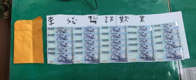 警方在洗錢手身上起出剛從車手那裡取得的25000元。(翻攝畫面)