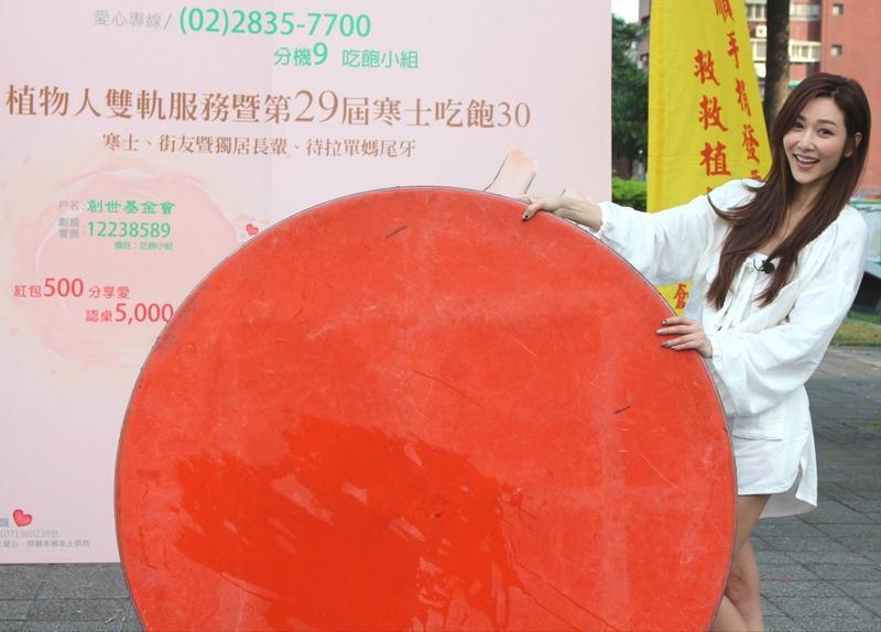 曾莞婷為公益活動宣傳街友尾牙。(創世基金會提供)