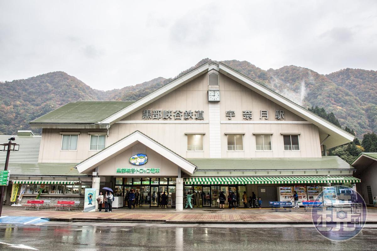 「黑部峽谷鐵道」起站「宇奈月」車站,周邊也有足湯及紀念館可順道一遊。
