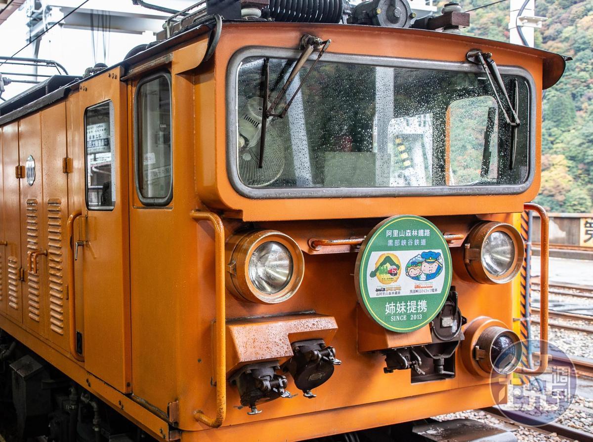 「黑部峽谷鐵道」與台灣「阿里山森林鐵路」締結為姐妹列車。