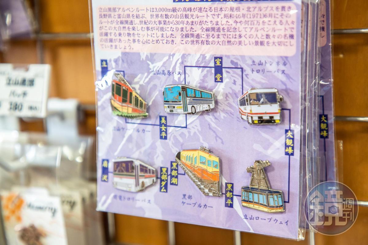 一次收藏6個交通工具的紀念品。