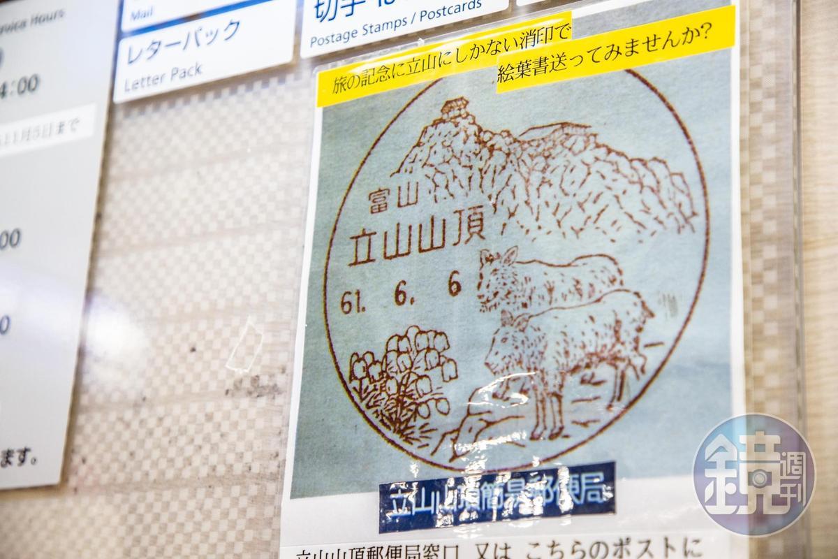 從最高處立山山頂郵局寄出的明信片,都會蓋上紀念郵戳章。