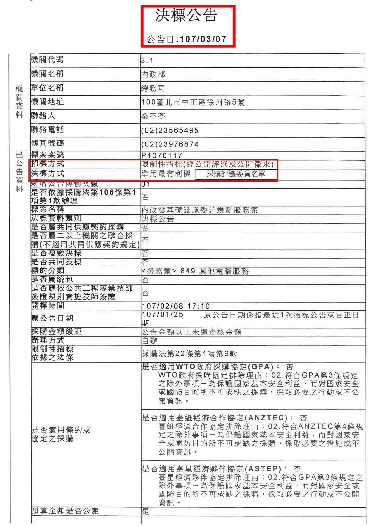 內政部資訊中心所公布的8億餘元雲端建置案,傳出由涉弊的廠商得標。
