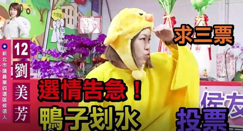 新北市議員劉美芳出奇招,穿鴨子裝跳舞催票。(翻攝畫面)
