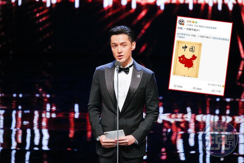 胡歌在微博轉發「中國一點都不能少」,作出表態。(翻攝自胡歌微博。)