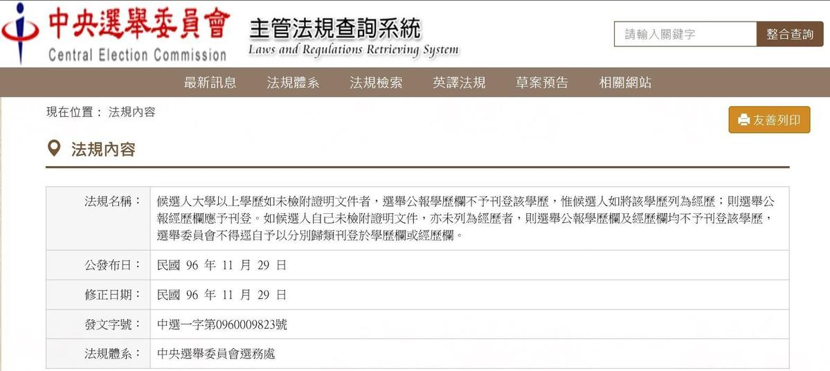 中選會在2007年時就已頒布法規令本國、外國學歷刊登要件。(翻攝畫面)