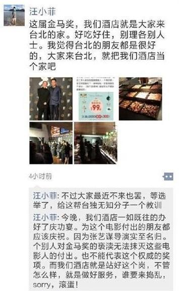 汪小菲突然在微博上暴走回覆。(翻攝自汪小菲微博)
