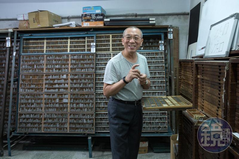 張介冠是日星鑄字行的第二代「張老闆」,在鑄字產業工作超過半世紀,見證了台灣活版印刷的興衰史。
