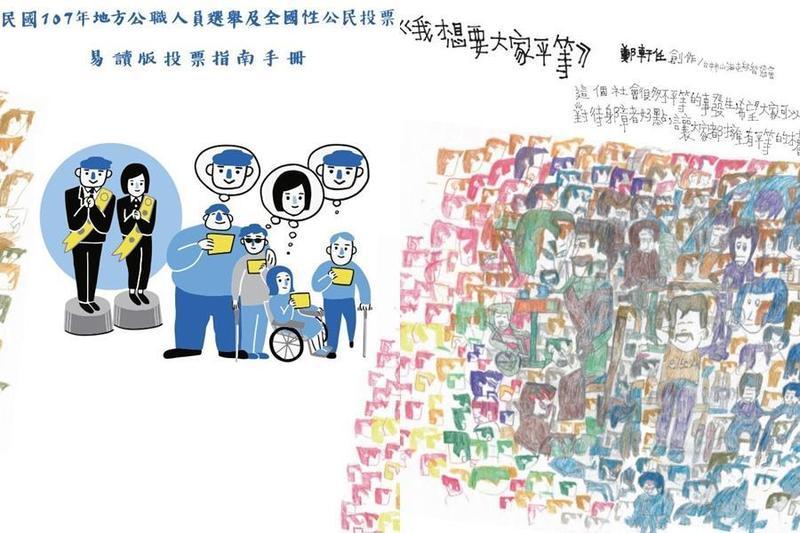 中選會此次與民間團體合作,為智能障者設計出「易讀」的投票指南,讓台灣選舉的硬體、軟體更邁向進步。(中選會)