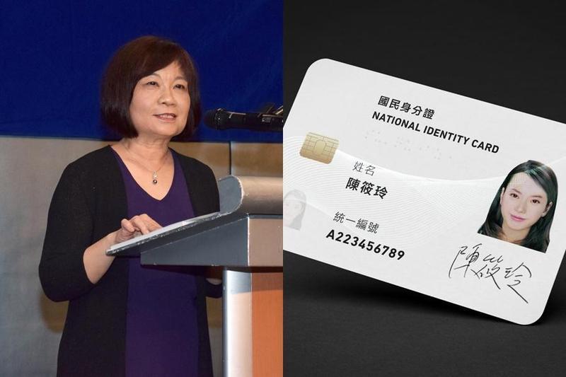 國發會主委陳美伶表示,晶片式身分證將於2020年啟用,並將保留數字「7」給跨性別人士,以讓台灣社會達到性別平等。(國發會、Taiwan ReDesign臉書)