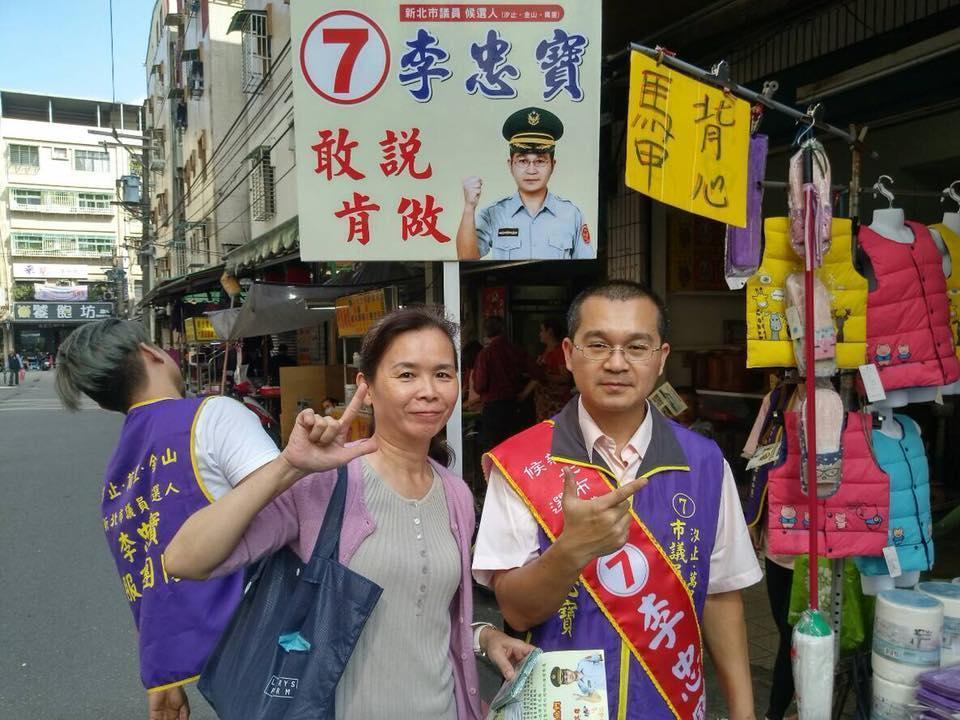李忠寶曾任警察22年,在家人支持下請假參選。(翻攝畫面)