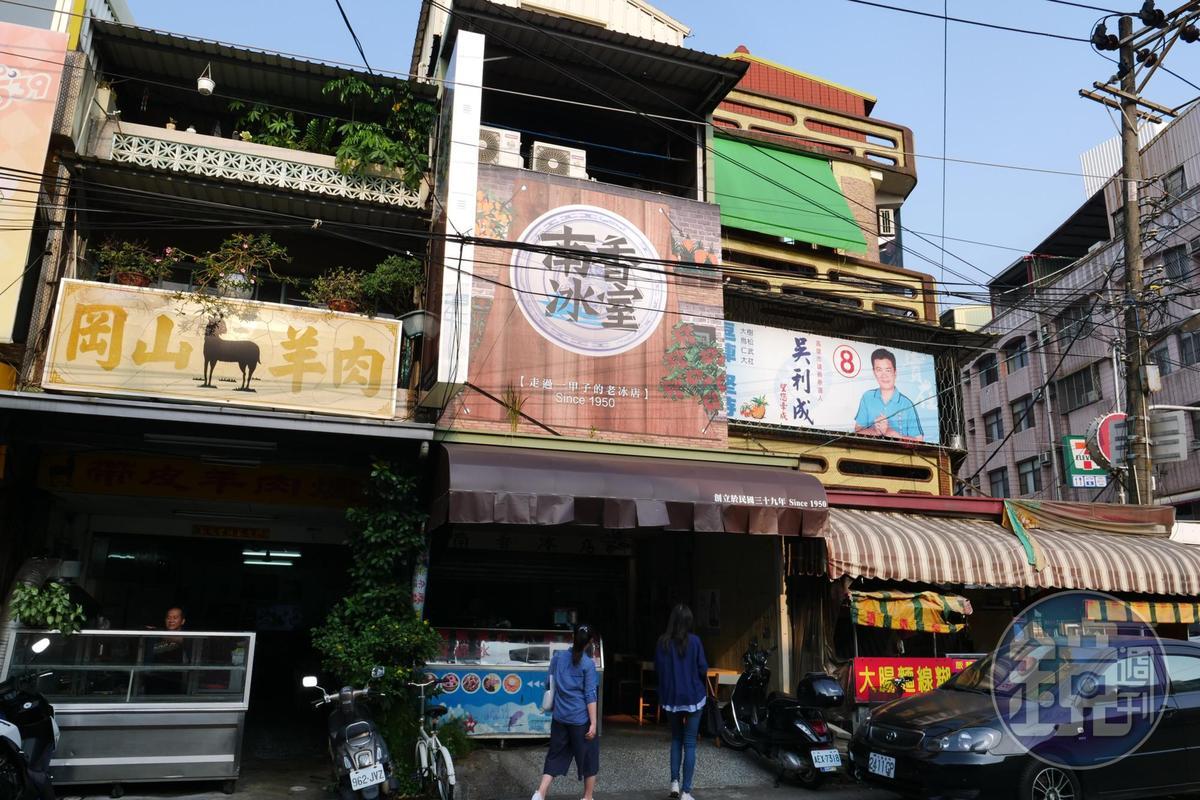 已經開業60年的「南香冰室」,就開在大樹區鬧區。