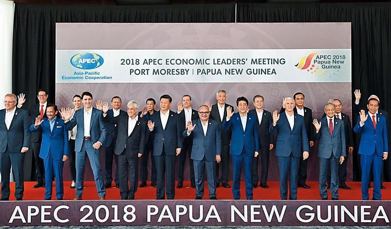 本次APEC會議罕見於會後未發布聯合聲明公報,說明中美雙方歧見仍深。(翻攝APEC官網)