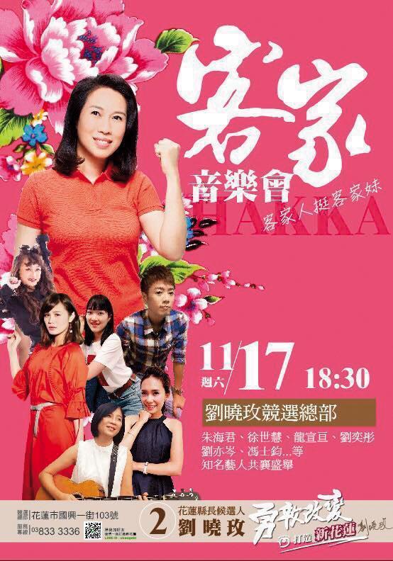 台語歌手朱海君近月成選舉活動邀請對象,據傳接下近20場選舉活動,荷包滿滿。(翻攝自朱海君臉書)