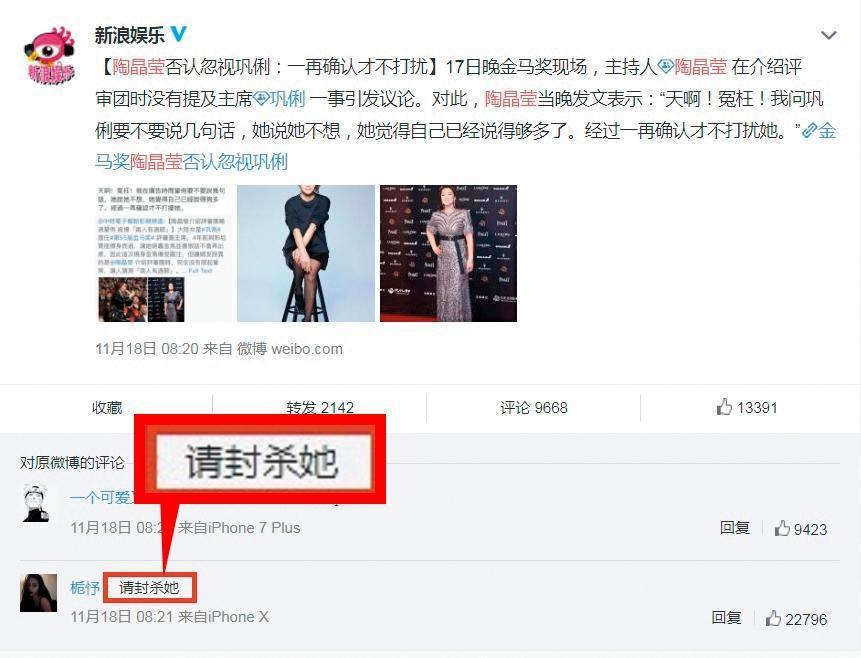 微博上充斥著酸民臭罵陶晶瑩的不理性言論。(翻攝自新浪娛樂微博)