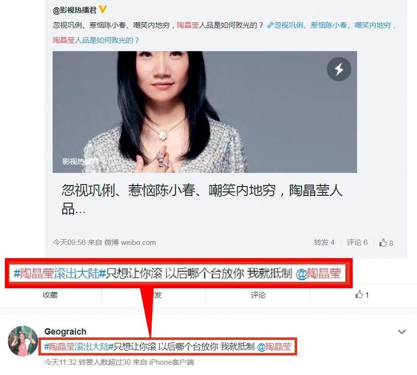 微博上充斥著酸民臭罵陶晶瑩的不理性言論。(翻攝自影視熱播君微博)