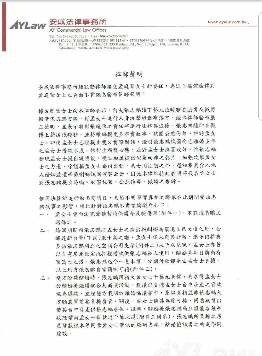 孟庭葦除了委託律師發表聲明,並附上保護令、家暴診斷書等證據。(豐華提供)