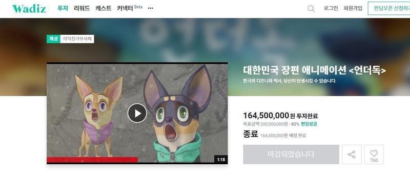 《萌犬流浪記》去年8月與韓國最大募資平台合作,成功達到理想目標。(翻攝自Wadiz網站)