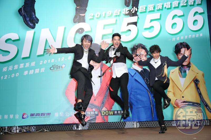 5566辦演唱會記者會,端出當年偶像必作的飛躍姿勢入鏡重現風采。