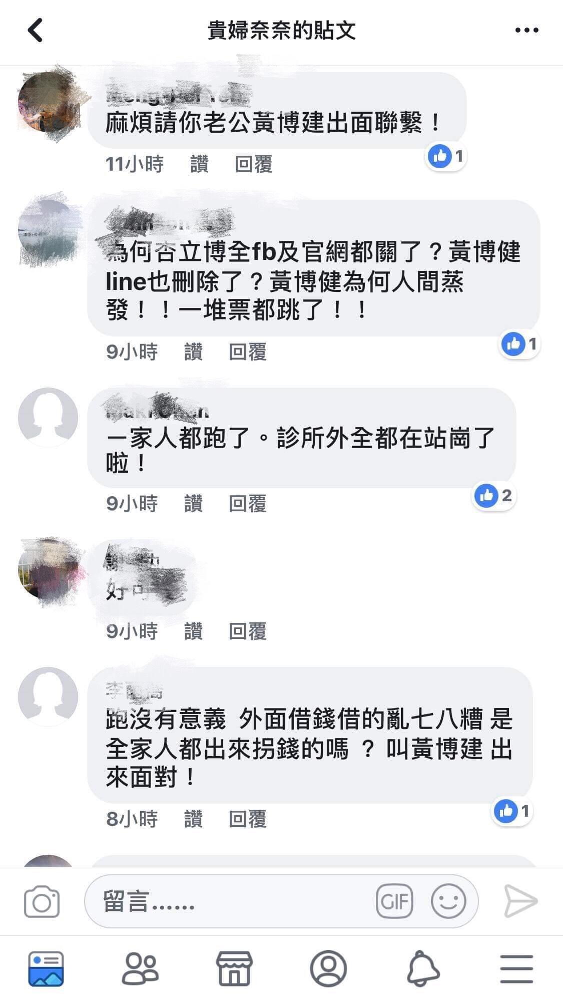 債主紛紛在貴婦奈奈的臉書上留言,夫妻倆出來負責。(翻攝自貴婦奈奈臉書)