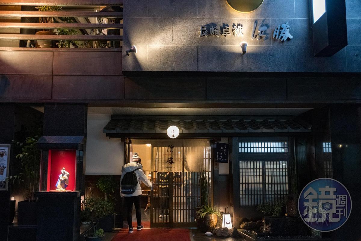 「長崎桌袱浜勝」的門面古色古香,裡面賣的是當地人自豪的傳統鄉土料理。