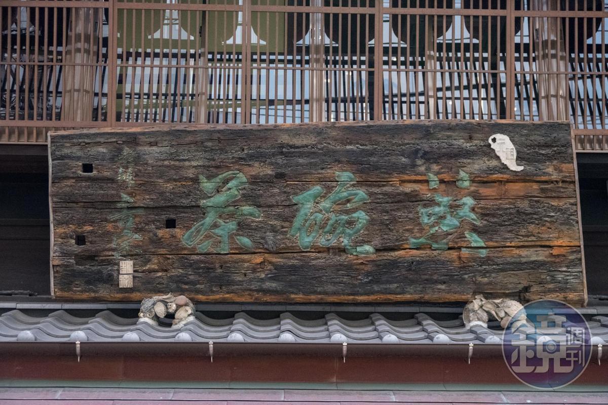光看這塊「吉宗」本店的木頭招牌,就知道歷史極悠久。