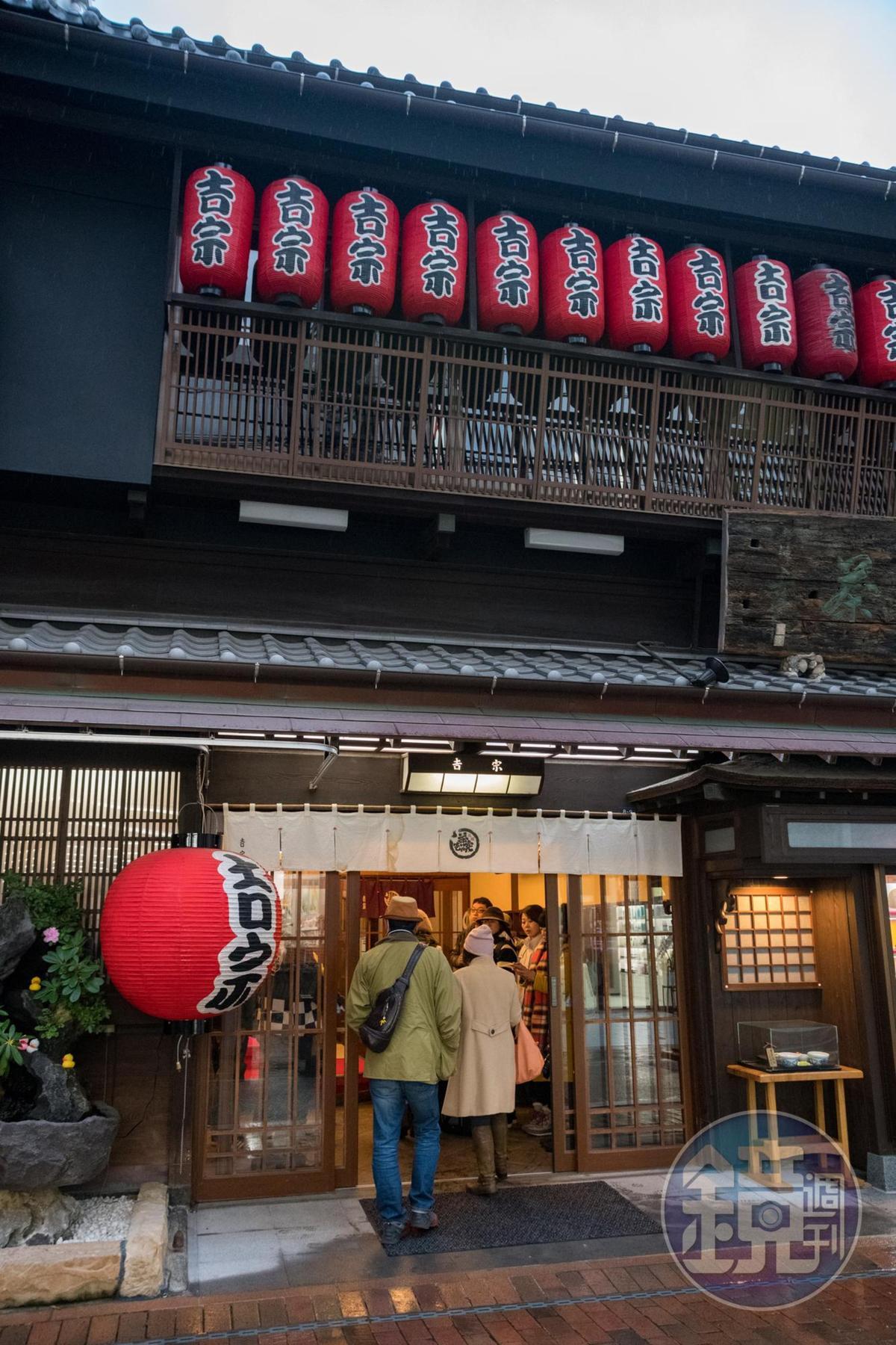 吉宗本店是延續數百年的茶碗蒸老店。