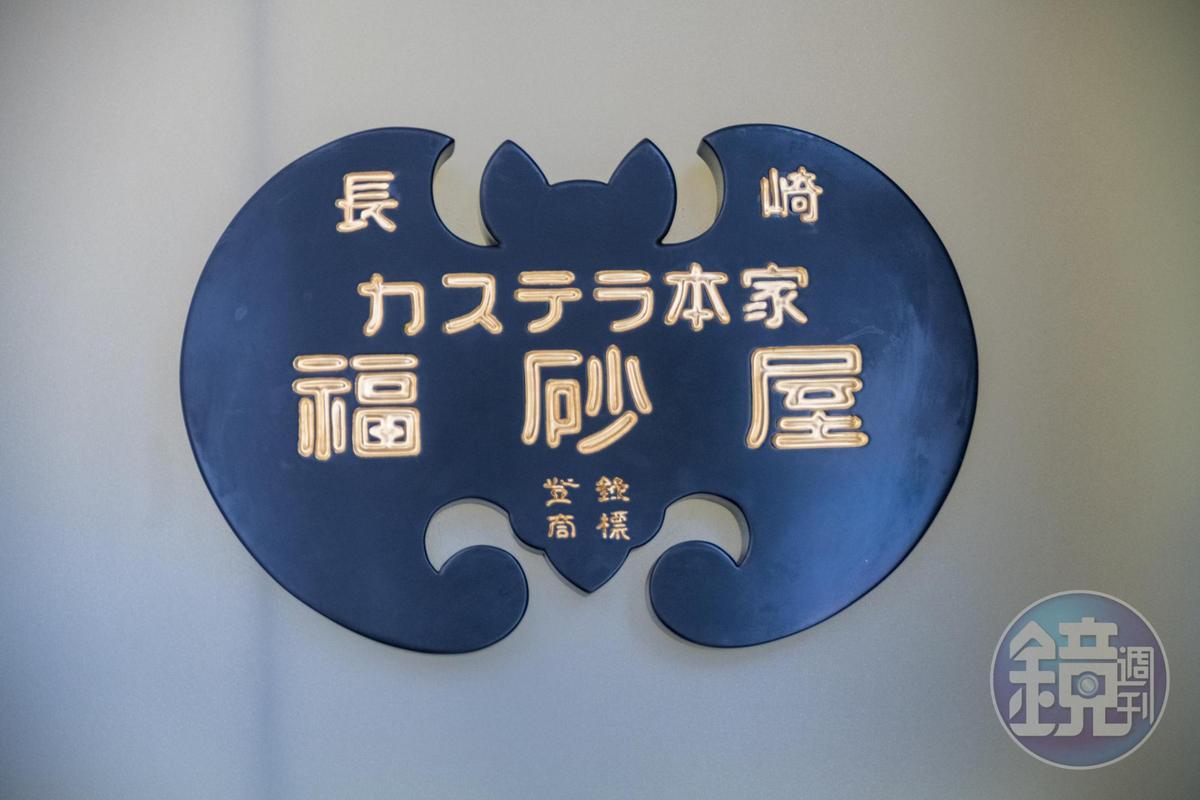 福砂屋據說是日本第一家長崎蛋糕店。