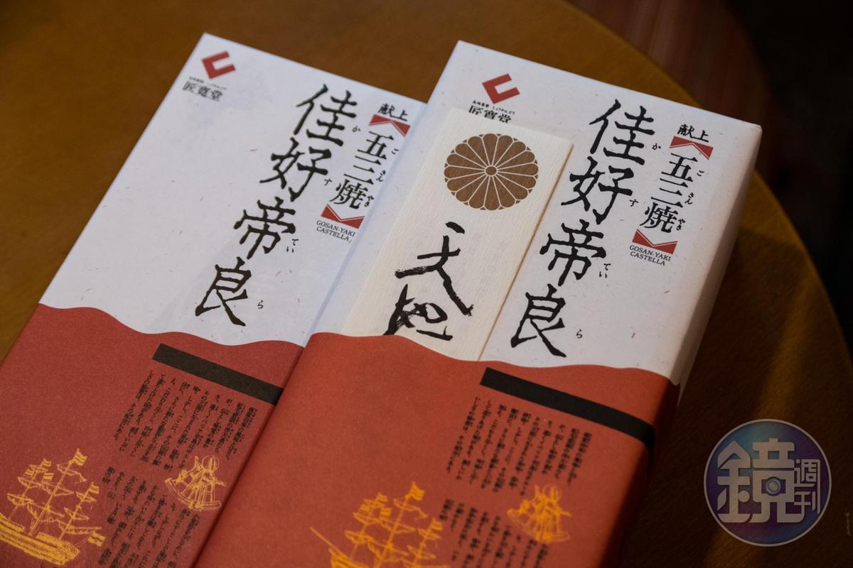 包裝上寫的「佳好帝良」,隱約透露日本皇室對匠寬堂的喜愛。