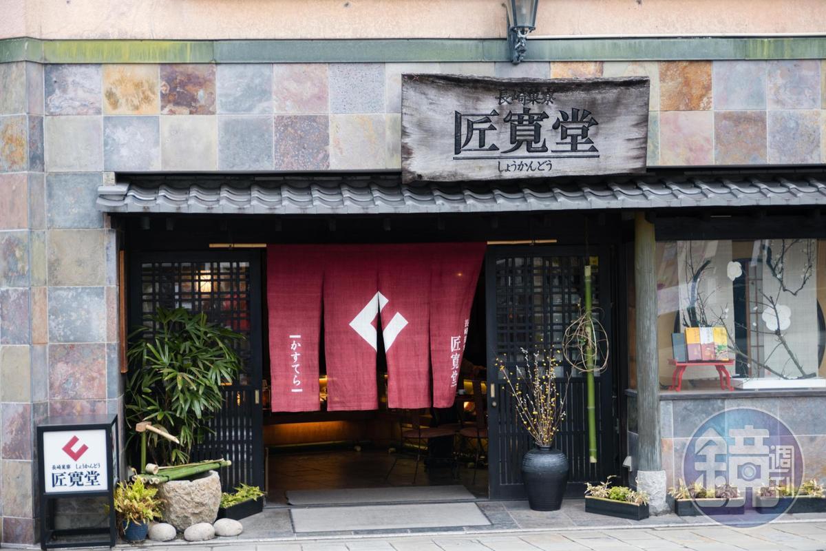 日本皇太子德仁來到長崎時,也曾拜訪眼鏡橋旁的匠寬堂。