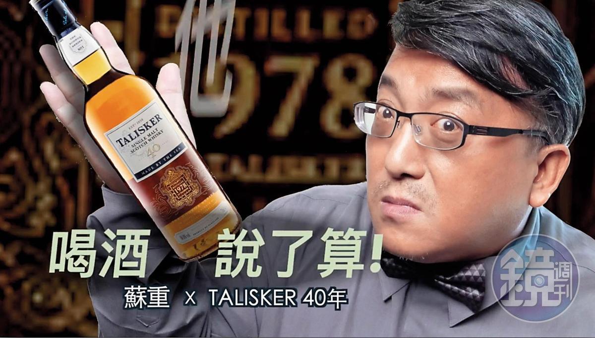 藏酒論壇在YouTube的頻道「喝酒他說了算」,第16集是由編輯總監蘇重品飲分享泰斯卡40年。