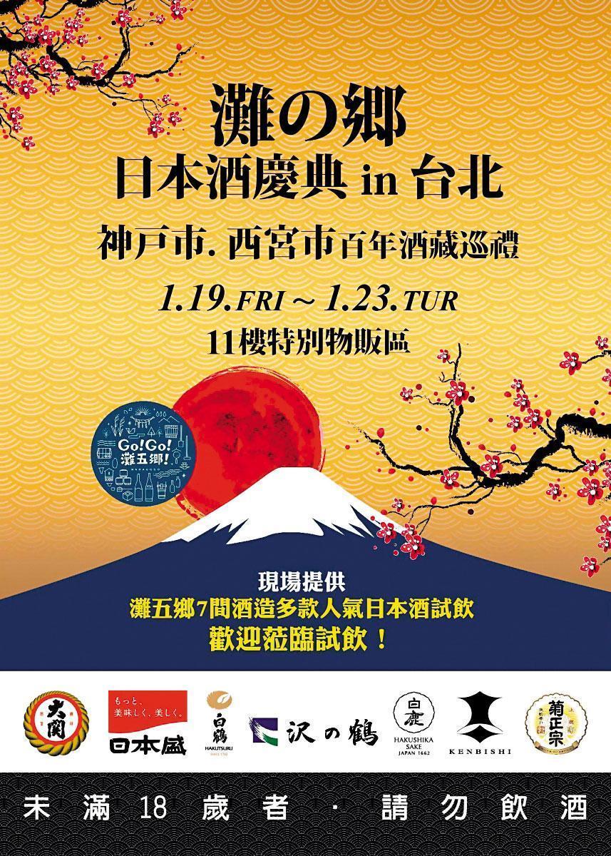 今年初日本灘五鄉的7家酒造,聯合抵台舉辦「日本酒慶典in台北」,也讓日本清酒更為國人了解。