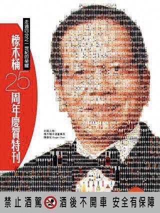今年歡慶25週年記者會時,橡木桶還推出「25週年慶賀特刊」。