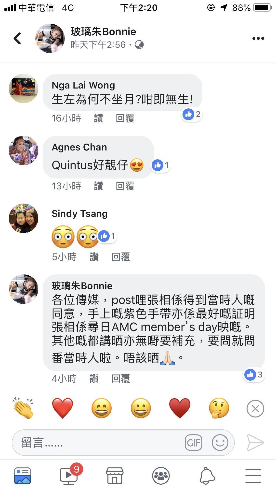 好友Bonnie Chu 在臉書留言表示照片是得到張栢芝同意放上網,要說得都說了,至於其他事情請問張栢芝本人。(翻攝自玻璃朱Bonnie臉書)