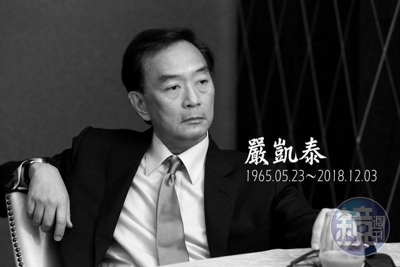 裕隆集團董事長嚴凱泰食道癌辭世,享年54歲。