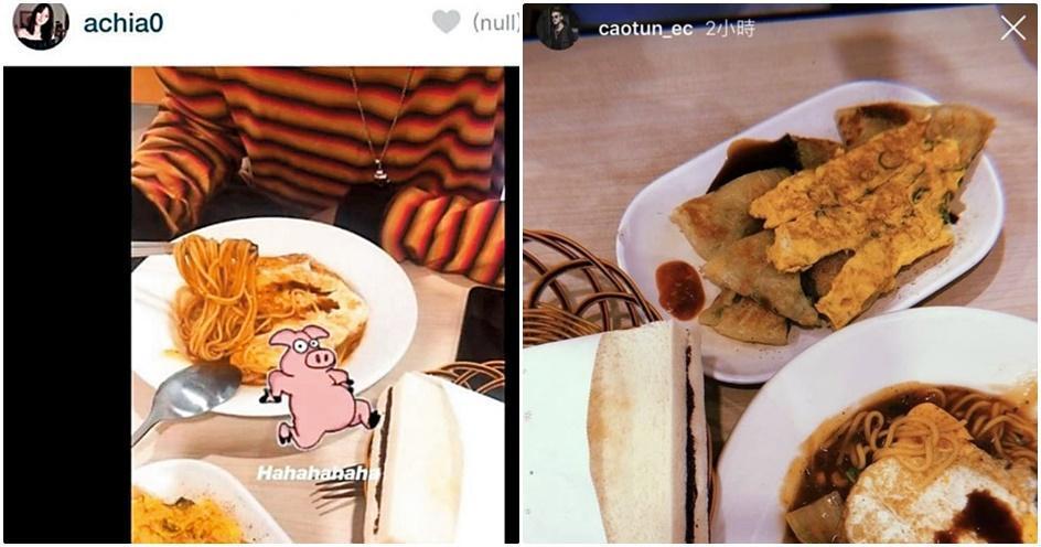劉佳佳喜歡在限時動態曬恩愛,她和阿倉同時放上吃同份早餐的照片,但多半公開半小時就刪掉。(翻攝自阿倉、劉佳佳IG)