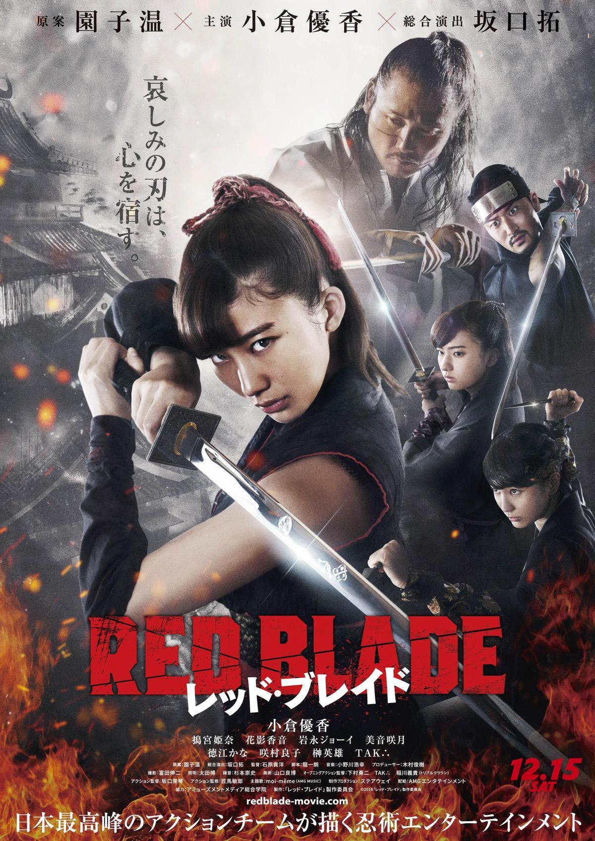 小倉優香為演出電影《RED BLADE》接受特訓,希望喜歡她的粉絲會喜歡。(翻攝自網路)